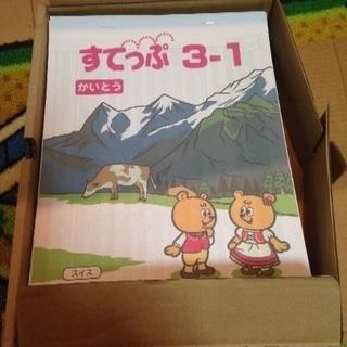 がんばる舎のすてっぷ3-1〜3-12