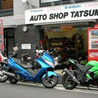 オートバイ、車検 カスタム車 格安、オイル、タイヤ、各メーカー取り...