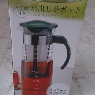 (新品✨)水出し茶ポット【おまけ付き🎵】