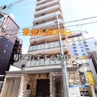 敷金礼金0円❣️❣️ 駅近おすすめ1LDK✨