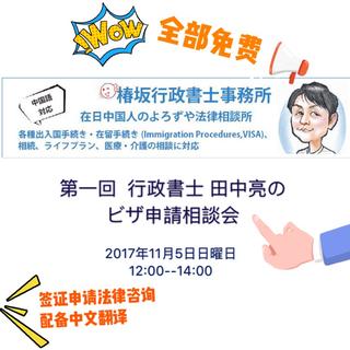 11月5日(日)【完全無料】第一回 行政書士 田中亮のビザ申請相談会