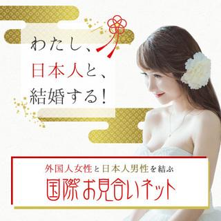 日本人男性と結婚しませんか?