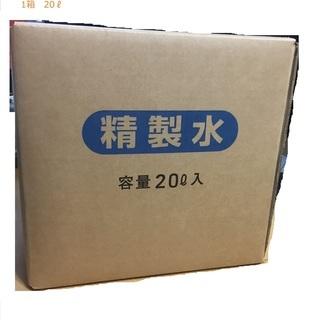 【精製水 20ℓ】バッテリーフォークリフト トラック バッテリー補充液