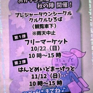 10/22&11/12フリマ&ハンドメイド出店