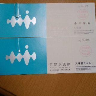 京都水族館入場券