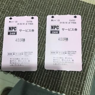 NPC サービス券