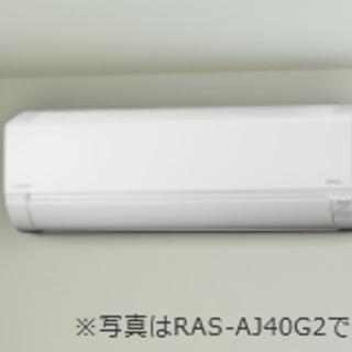 宮崎県内限定工事価格込白くまくん RAS-AJ22G(W) クリア...