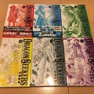 DRAGON SEEKERSドラゴン シーカーズ 全6巻