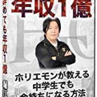 [DVD100本箱詰め]社長辞めても年収1億 ホリエモンが教える...