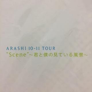 嵐 コンサートBOOK
