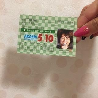 相葉雅紀 カード