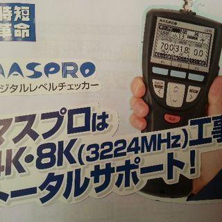 新品 マスプロ デジタルレベルチェッカー ハンディータイプ 4K・...