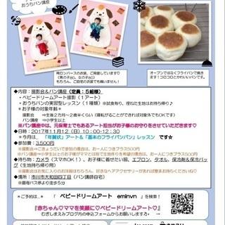 【市川市】11/12(日)おうちパン講座✖︎ベビードリームアート撮影会