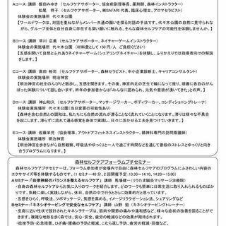 森林セルフケアフォーラム2017in東京の参加者募集中