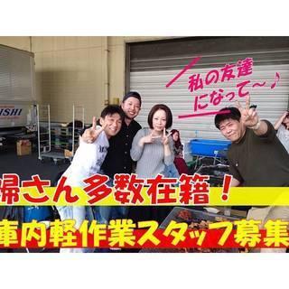 【主婦さん大活躍♪】週4日~OK/倉庫内軽作業スタッフ大募集!