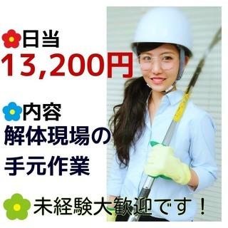 夜勤の解体手元作業です!!現場、中央区銀座・夜勤13700円・直行...