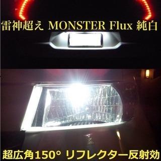 激光MONSTER FLux LED T10ポジション球12V 二...