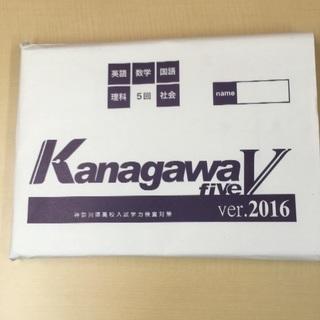 【新古】KanagawaV/ver.2016
