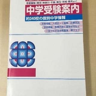 【新古】平成29年度用中学受験案内/首都圏版