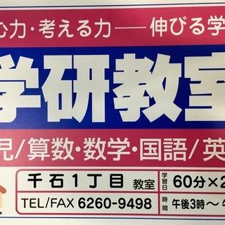【学研教室・千石1丁目】都営三田線...
