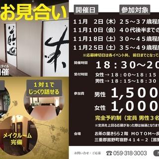 MOTOM主催 第4回 『プチお見合い』 in 菰野