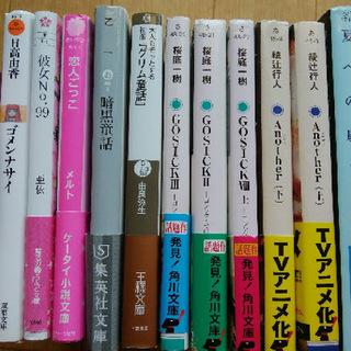 初版・大人もぞっとするグリム童話 GOSICK/ Another等12冊