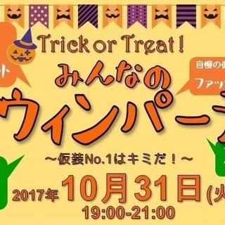 【静岡|平日開催】みんなのハロウィンパーティー in LINK(T...