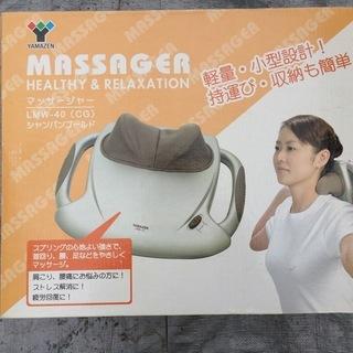 ☆☆YAMAZEN 山善 電気 マッサージャー 首 腰 太もも 腕...