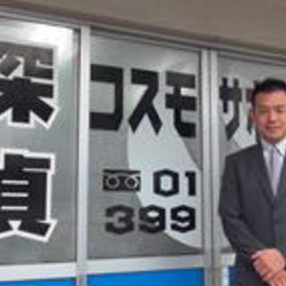 浮気調査・盗聴器発見の総合探偵社 ...