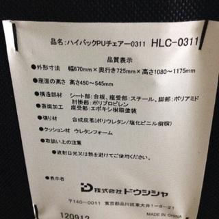 ハイバックチェア★オットマン★キャスター付き★椅子★