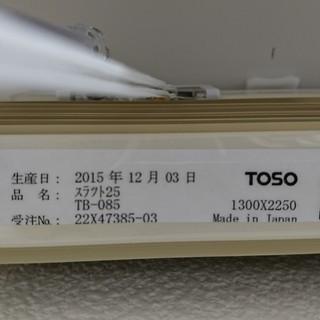 TOSO インテリア ブラインド  スラット25 残り僅か