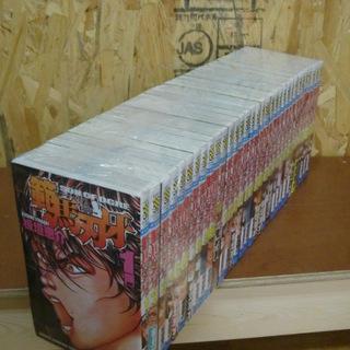 範馬刃牙 1~32巻+10.5巻 合計 33冊セット