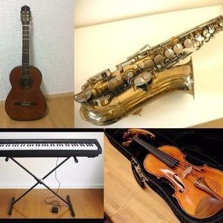 多摩市【不用品の買取を致します】家電、アンティーク家具、ギターや楽器など - 不用品回収