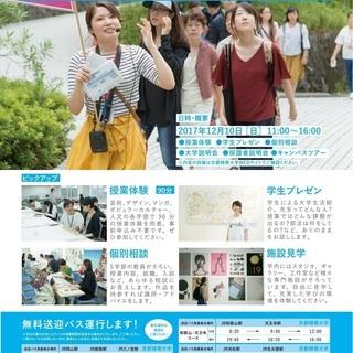 【天王寺駅より無料送迎バス運行あり】12/10(日)京都精華大学オ...