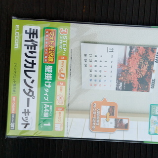 インジェットプリンタ用手作りカレンダーキット