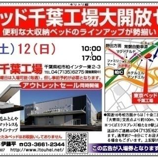 ★11/11(土)12(日)東京ベ...