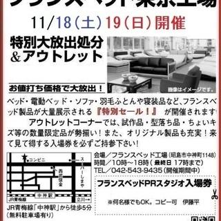 ★11/18(土)19(日)フランスベッド東京工場『ベッド&ソファ...