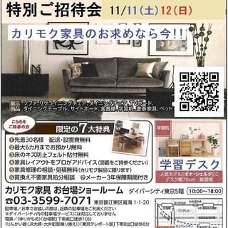 ★11/11(土)12(日)カリモク家具 お台場ショールーム『秋の...