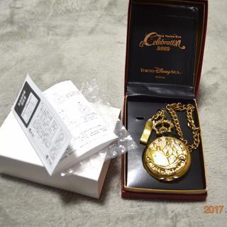 【非売品】2002年ディズニーシーカウントダウン参加者限定 懐中時計