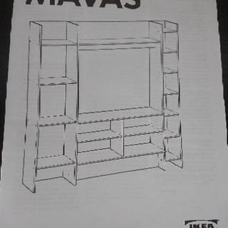 IKEAテレビラック