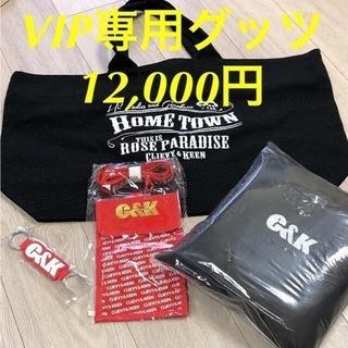 C&K 鹿屋ライブ VIP限定グッツ