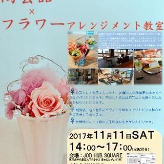 陶芸品×フラワーアレンジメント教室