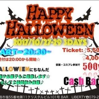 ハロウィンイベント in姫路