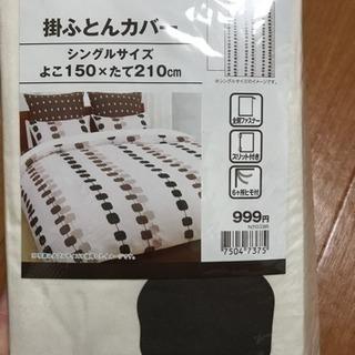【新品未使用】ニトリかけ布団カバー シングルサイズ
