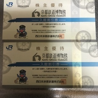 京都鉄道博物館 入館割引券 1枚300円〜