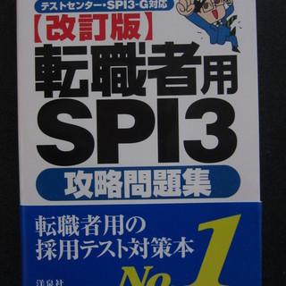【テストセンター・SPI3‐G対応】転職者用SPI3 攻略問題集【...