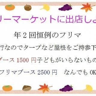 追加募集 姫路フリーマーケット11月12日