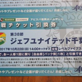 10/22開催 アビスパ福岡ホームゲーム ・ ジェフユナイテッド千...