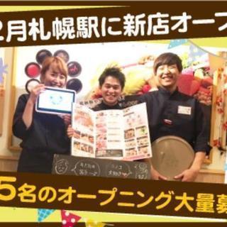 札幌駅前に温野菜がグランドオープン!