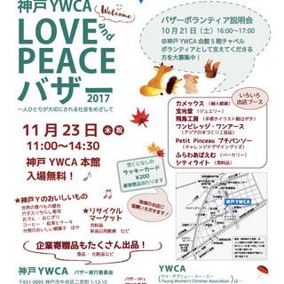 神戸YWCA LOVE & PEACE バザー2017 ボランティ...
